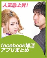 今人気急上昇!facebook婚活アプリまとめ